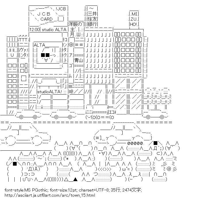 [AA]新宿 ALTA前