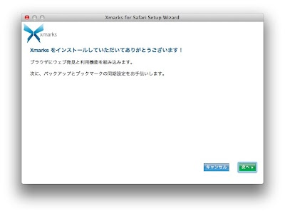 Xmarks for Safari Setup Wizard-2-1.jpg