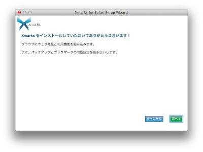 Xmarks for Safari Setup Wizard-2-1.jpg