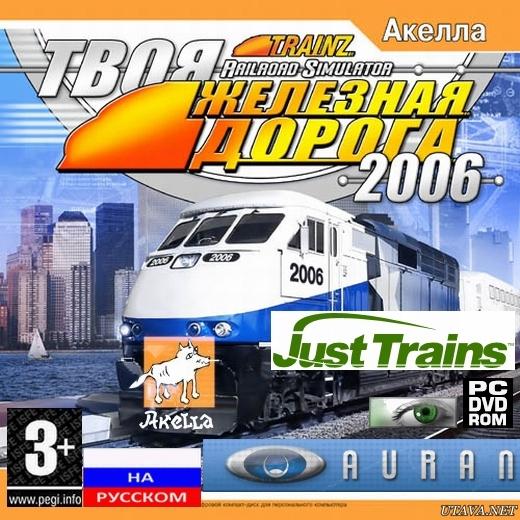 Твоя железная дорога / Trainz Railroad Simulator 2006