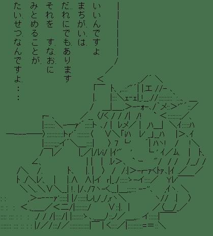 四季映姫・ヤマザナドゥ と チルノ(東方)