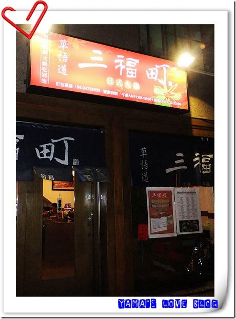 三福町日式海鮮精緻火鍋