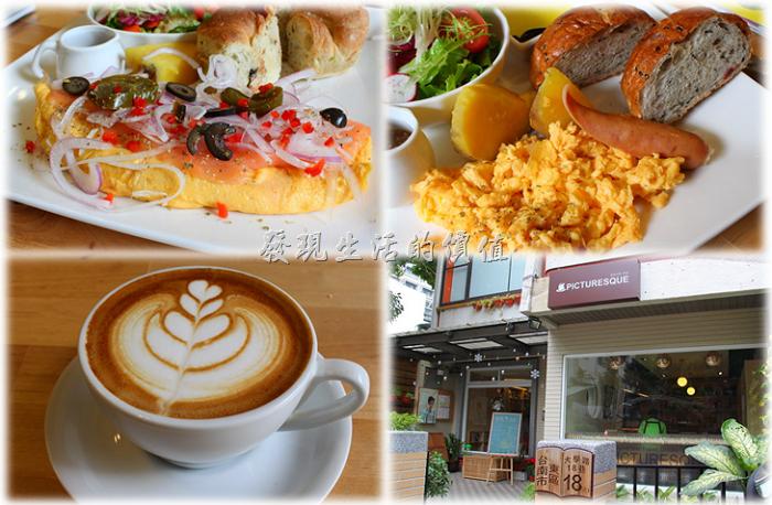 我們今天收集到的是台南【PICTURESQUE】所推出的早午餐,怎麼現在那麼多早午餐店都只有英文名稱啊!這間店的最大特色是書店兼餐廳,所以餐廳內擺放了非常多的報章雜誌與書籍,如果喜歡的話還可以購買。
