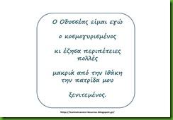 ΟΔΥ11