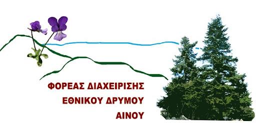 Διάλεξη: Παρακολούθηση και διαχείριση της ζωτικότητας της Κεφαλληνιακής Ελάτης