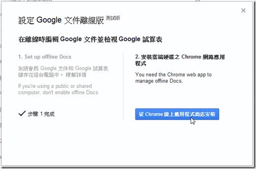 google docs offline-03