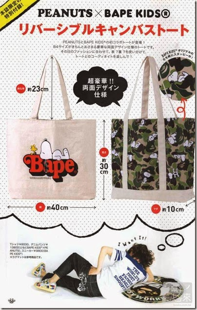 Snoopy in Season - Play Time with Peanuts Mook 2014 04 Peanuts X BAPE Kids tote