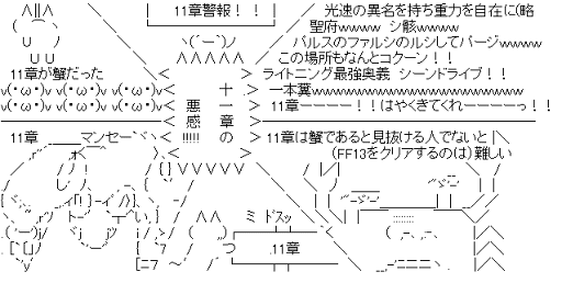 十一章の悪寒!!!!