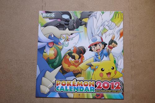 ポケモンカレンダー2012をゲットだぜ!