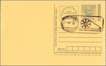 PICTORIAL_CANCELLATION_CARD_SABARMATI_1_11_11