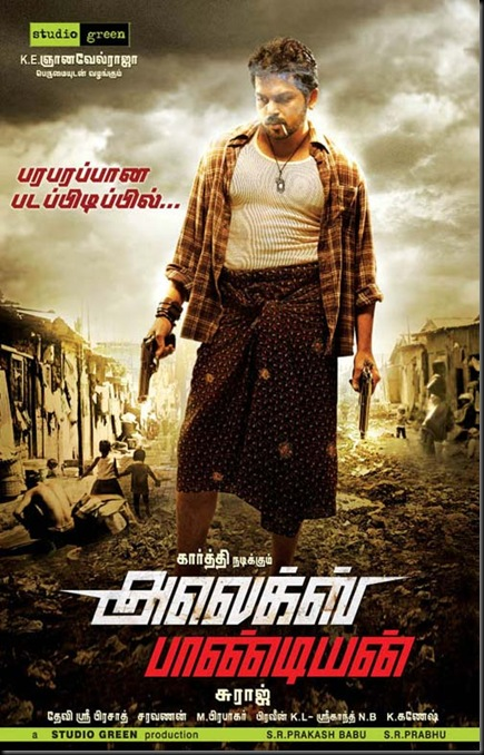 Karthi-Alex-Pandian-Movie-First-Look-Stills