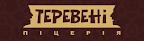Піцерія   «Теревені»