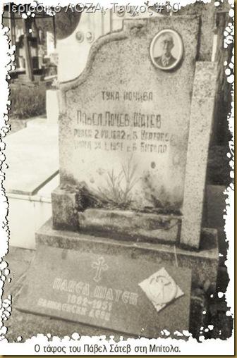 O τάφος του Pavel Satev βρίσκεται στο νεκροταφείο της Μπίτολα. Φώτο από το περιοδικό «ΛΟΖΑ», τεύχος #10, Iούνιος 2005.