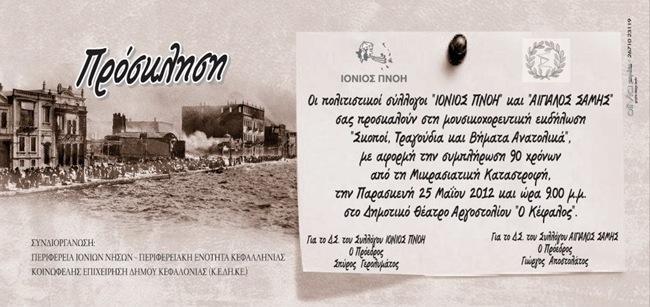 Μουσικοχορευτική εκδήλωση «Σκοποί, τραγούδια και βήματα Ανατολικά» (25-5-2012)