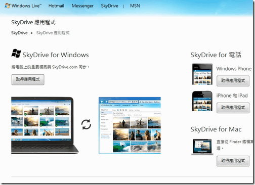 skydrive app pc-00