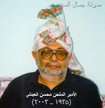 الأمير محسن2