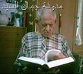 االناقد عبدالله فاضل فارع