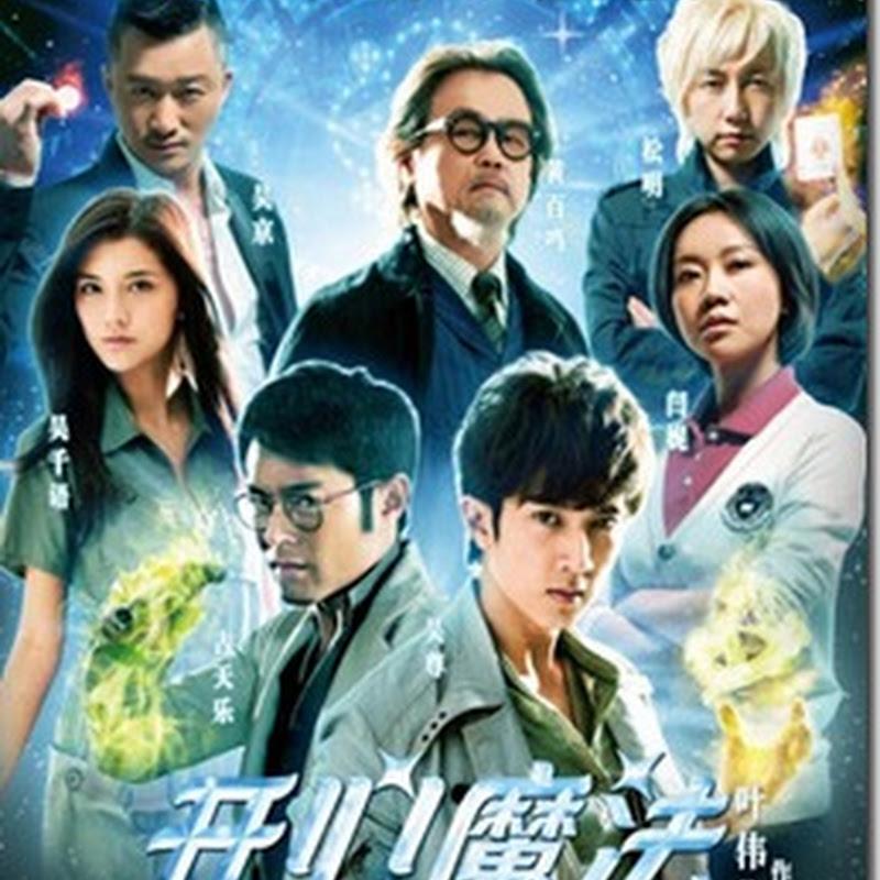 ดูหนังออนไลน์ Magic To Win 5 พลังมหัศจรรย์เหนือโลก [HD]