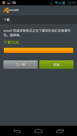 avast! 手機安全軟體-04
