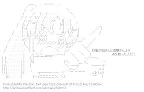 [AA]Takakamo Shizuno Point at (Saki)