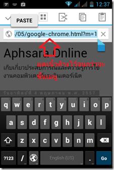 คัดลอกและวาง url ใน android