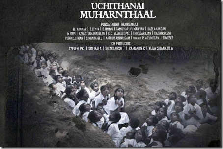 Download Uchithanai Muharnthaal MP3 Songs|Uchithanai Muharnthaal Tamil Movie MP3 Songs Download