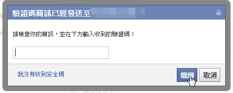 facebook security-04