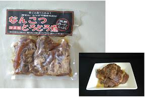豚なんこつのトロトロ煮(3袋)