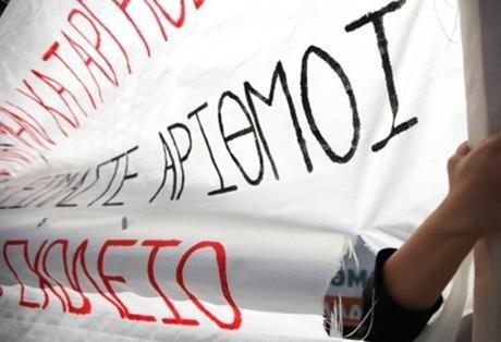 Ένωση Γονέων Λειβαθούς: Αλληλεγγύη στους απολυμένους καθηγητές