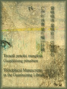 Teosophical Manuscripts in the Guanhaitang Library Cover
