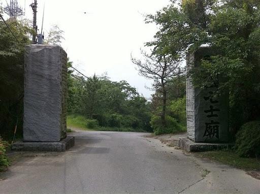 殉国七士廟への入り口