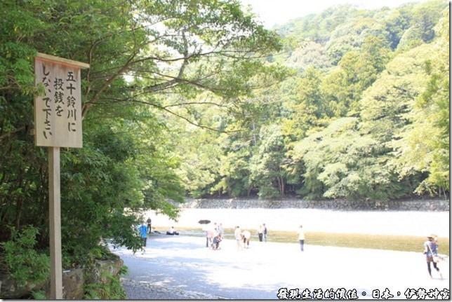 日本伊勢神宮,這裡的五十鈴川就親民了許多。