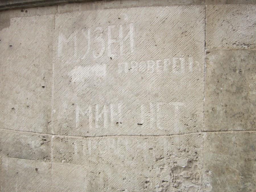 Запись на стене