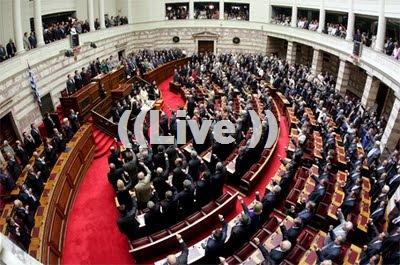 Ζωντανή μετάδοση από τη Βουλή (live video)