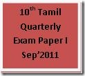 10th Tamil Quarterly Exam  paper I Sep 2011