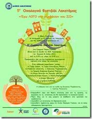 eco_schools_leaflet_2013-1(1)
