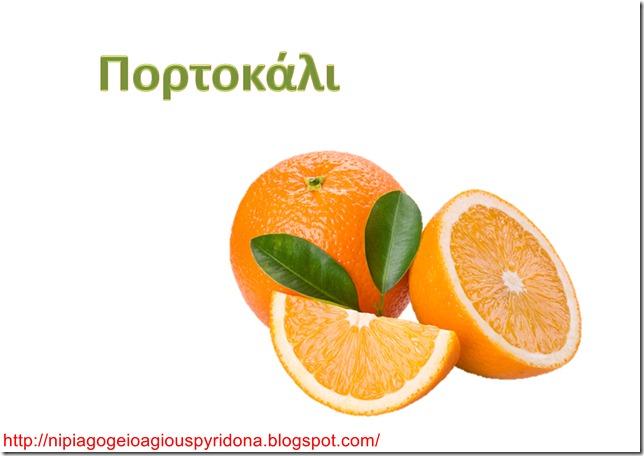 Τα φρούτα του χειμώνα-3