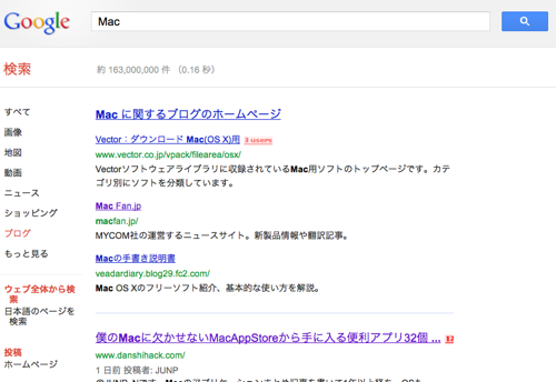Mac  Google 検索