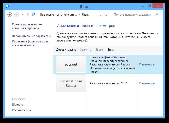 Как вернуть языковую панель в Windows 10  Winddru