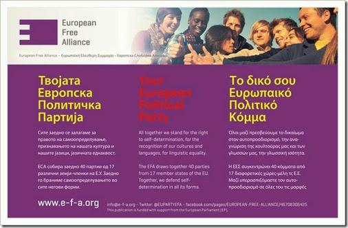 ΕΥΡΩΠΑΪΚΗ ΕΛΕΥΘΕΡΗ ΣΥΜΜΑΧΙΑ – ΟΥΡΑΝΙΟ ΤΟΞΟ Tο δικό σου Ευρωπαϊκό Πολιτικό Κόμμα