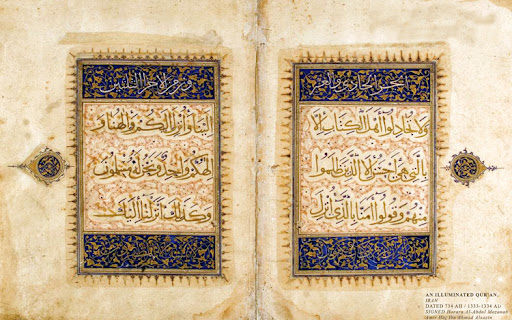 An Illuminated Quran, Iran. Dated 734 AH / 1333 -1334 AD.