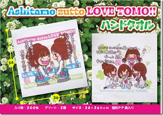 Ashitamo-zutto-LOVE-TOMO!!-ハンドタオル