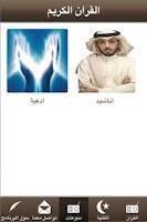 Screenshot of القران الكريم