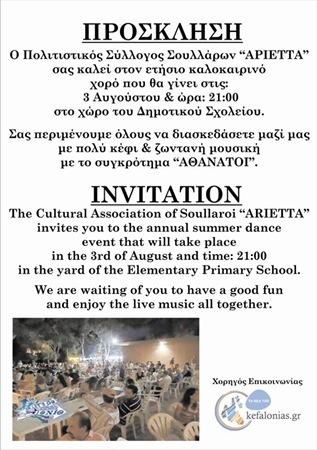 Ο ετήσιος χορός του Πολιτιστικού Συλλόγου Σουλάρων «Αριέττα» (3.8.2013)