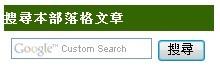 為自己的網站添加Google搜索與站內搜尋