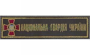 Національна Гвардія України ст. зразок/ кольоровий/ тк. олива/ Нагрудний напис