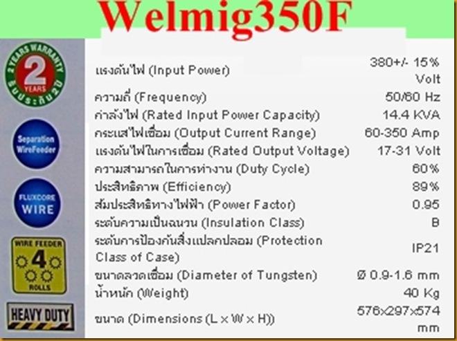 ตู้เชื่อมไฟฟ้าMIG-MAG350F SP