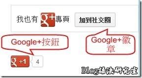 Blogspot_Google 03