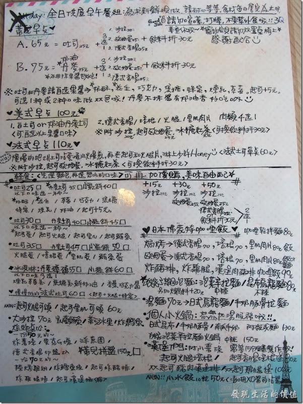 台南-蒂兒咖啡早午餐(菜單)正面