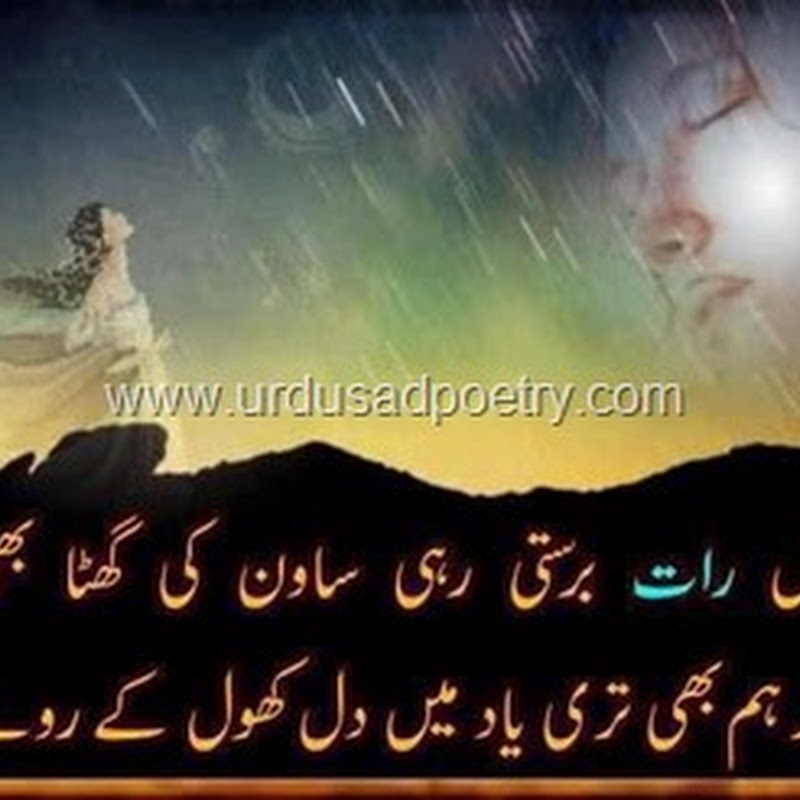 Kal raat barasti rahi sawan ki ghata bhi urdu sad poetry altavistaventures Image collections